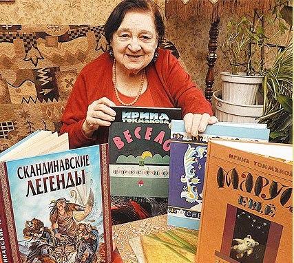 ИринаТокмакова