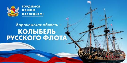 Колыбель русского флота