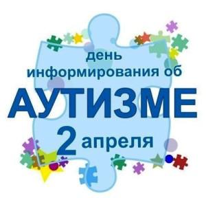 День информирования об аутизме