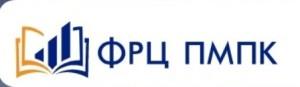 ФРЦ ПМПК